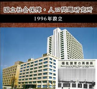 厚生省研究所