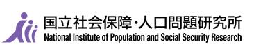 国立社会保障・人口問題研究所